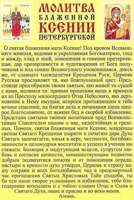 Ksenii-Peterburgskoj