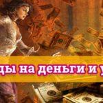 Как привлечь деньги в дом: заговор