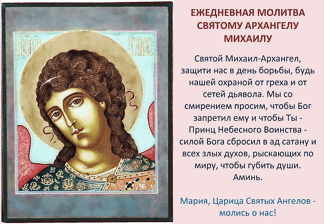 Arhangelu-Mihailu