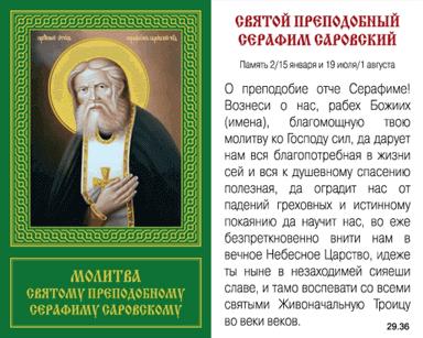 Serafimu-Sarovskomu