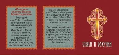 Svjashhennomuchenika-Kipriana