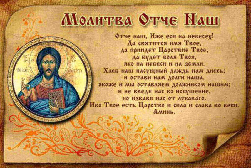 molitva-otche-nash
