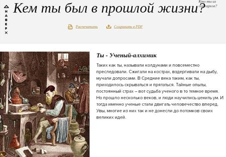 proshlaja-zhizn