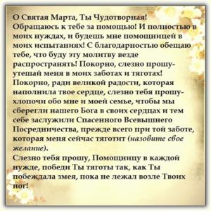 svjatoj-marte