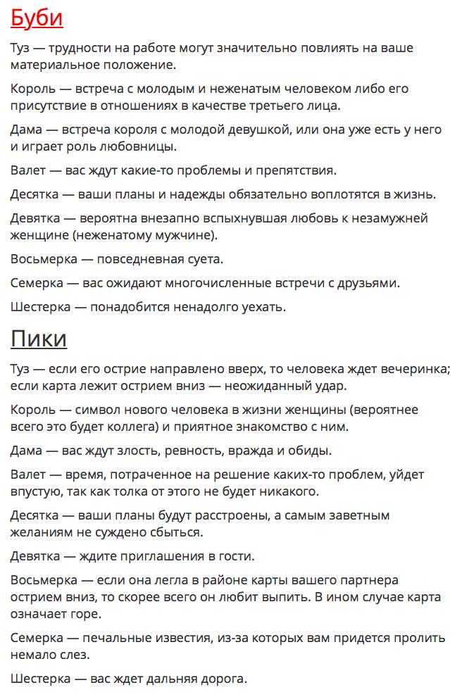 gadanie-na-devushku-i-parnja-2