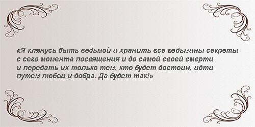 kljanus-byt-vedmoj