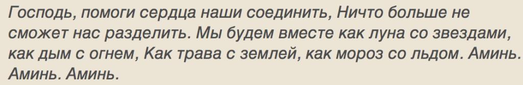 zagovor-volos