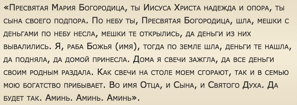 zagovor-2