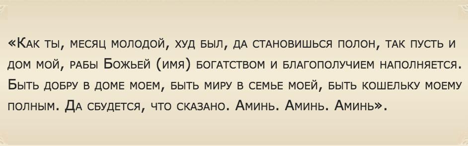 zagovor
