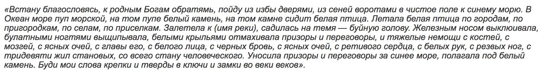 zagovora-chtoby-sdelat-obereg