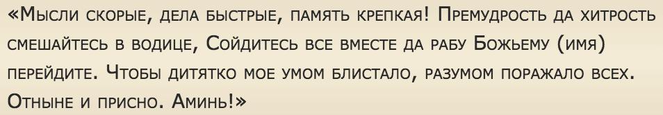 mysli-skorye