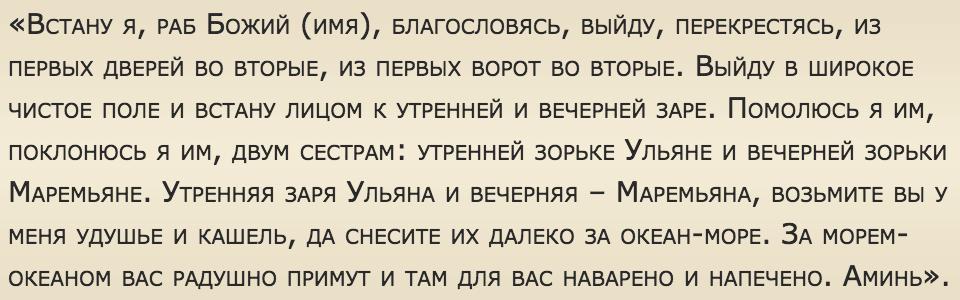 zagovor-4