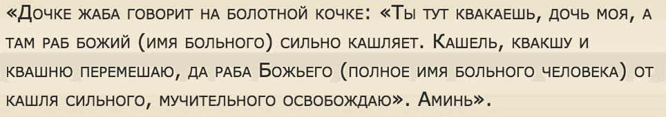 zagovor-5