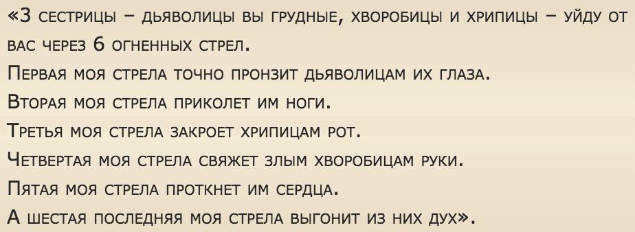zagovor-6