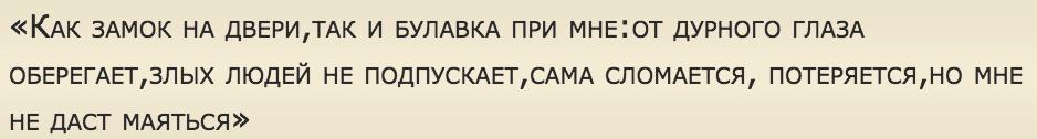 bulavka-pri-mne