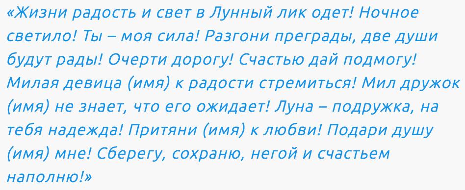 tekst-privorota