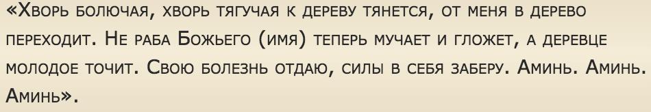 hvor-boljuchaja