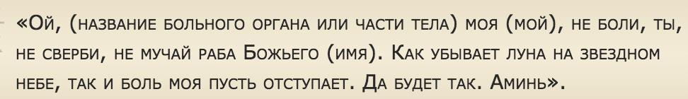 ne-muchaj-raba-bozhego