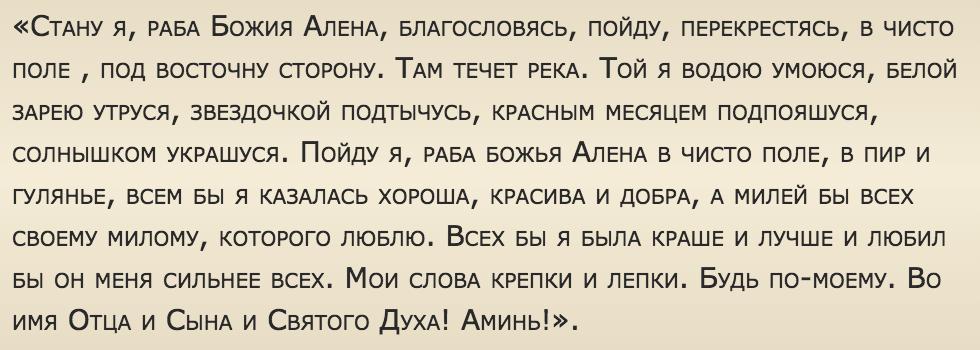raba-bozhija-alena