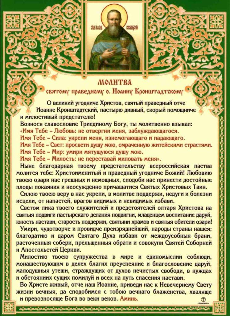 silnaja-molitva-ioanu-kronshtadtskomu