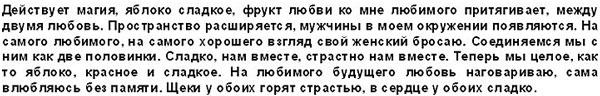 5j-tekst-zagovora