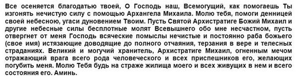 Bogu-ob-Arhangele-Mihaile-slova