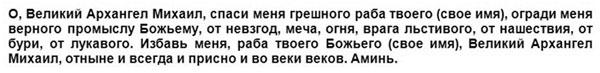 molitva-Arhangelu-Mihailu-slova