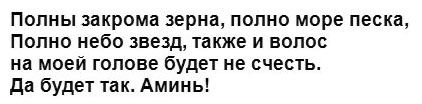 zagovor-dlja-gustyh-i-krasivyh-volos-slova