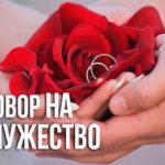 Заговор на скорое удачное замужество: как его сделать?