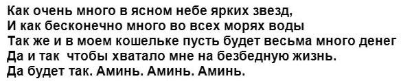belaja-magija-dlja-privlechenija-deneg-slova