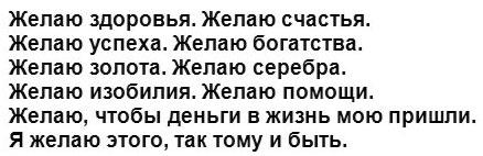 chernaja-magija-dlja-privlechenija-deneg-vtorye-slova