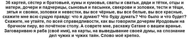 chirovyj-korol-zagovor