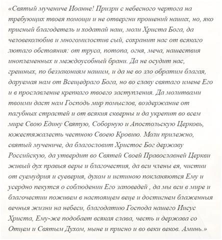 molitva-Ioannu-Sochavskomu-na-prodazhu-avto