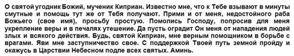 molitva-Svjatomu-Kiprianu-slova