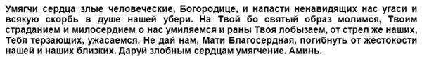 molitva-ot-sglaza-Bozhiej-Materi-slova