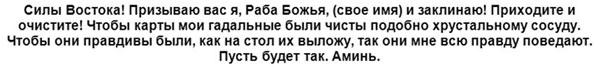 obrjad-ochshhenija-slova-prodolzhenie