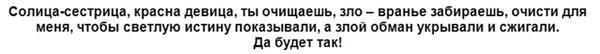 obrjad-ochshhenija-slova