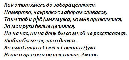 pervyj-zagovor-na-ljubov-muzha