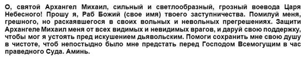 silnaja-molitva-Arhistratigu-Mihailu-slova