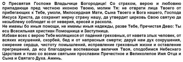 silnaja-molitva-Kazanskoj-Bozhej-Materi-slova