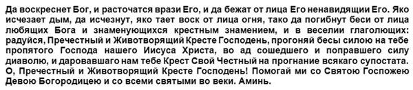 silnaja-molitva-Zhivotvorjashhemu-Krestu-slova-prodolzhenie