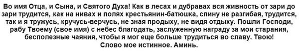 zagovor-na-nosovye-platki-slova