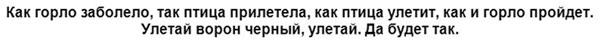 zagovor-ot-anginy-na-moloko-slova-prodolzhenie