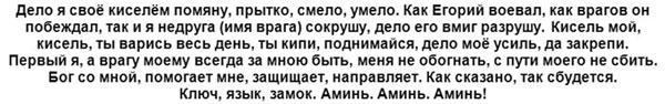 nagovor-na-ezheviku-tekst