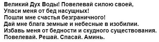 obrashhenie-k-Duhu-Vody-tekst