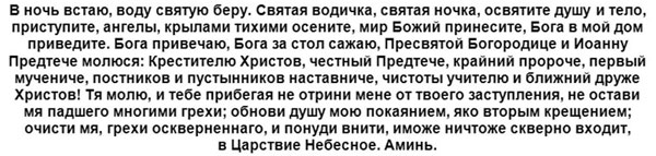 zagovor-na-kreshhenskij-obrjad-tekst