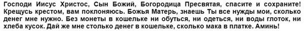 zagovor-na-makovye-zerna-tekst