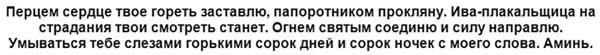 zagovor-na-molotyj-krasnyj-perec-tekst