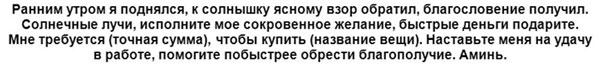zagovor-na-pjatnichnyj-ritual-vtoroj-tekst