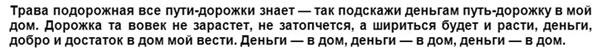 zagovor-na-podorozhnik-tekst